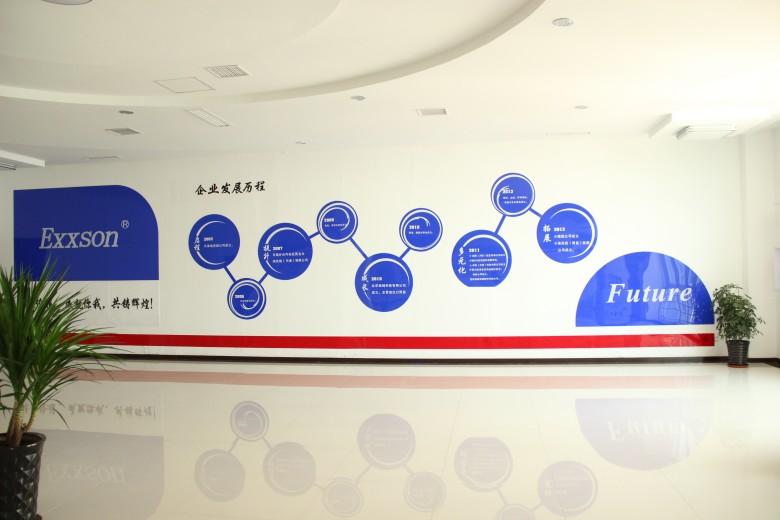 埃克森集团公司企业文化展厅建成使用-公司新闻-(天津